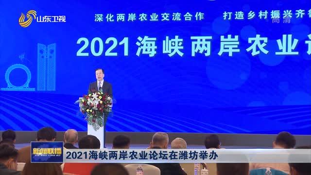 2021海峡两岸农业论坛在潍坊举办