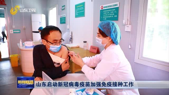 山东启动新冠病毒疫苗加强免疫接种工作