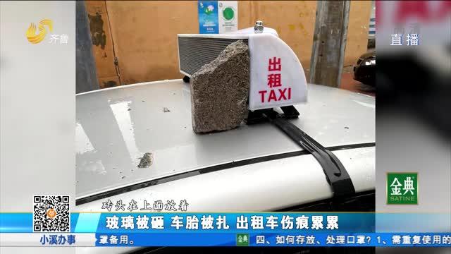 玻璃被砸 车胎被扎 出租车伤痕累累