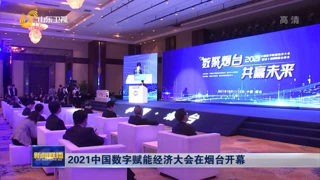 2021中国数字赋能经济大会在烟台开幕