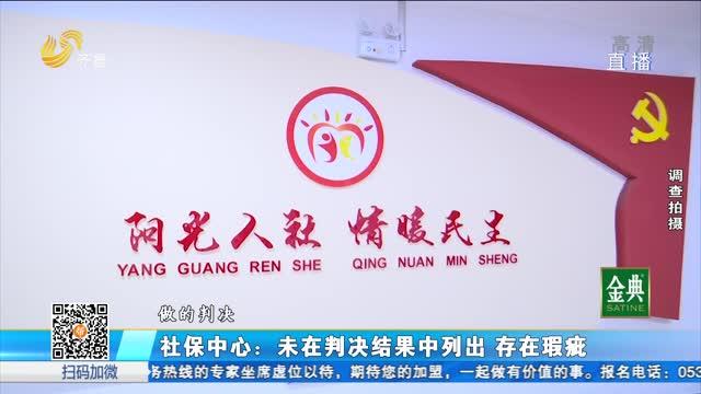淄博:离职员工要求补缴社保遇难题