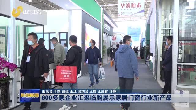 600多家企业汇聚临朐展示家居门窗行业新产品