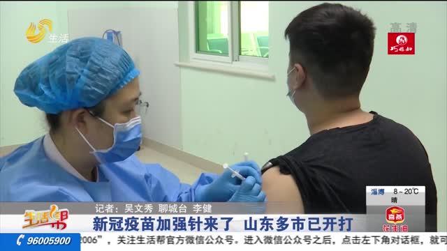 新冠疫苗加强针来了 山东多市已开打