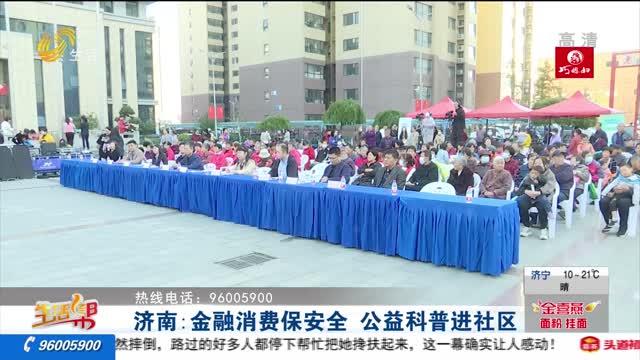 济南:金融消费保安全 公益科普进社区