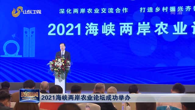 2021海峡两岸农业论坛成功举办