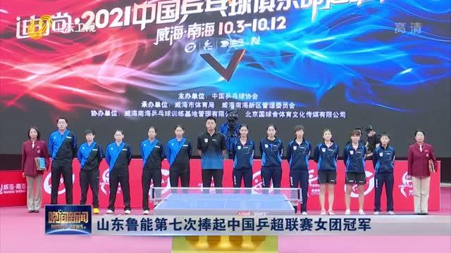 山东鲁能第七次捧起中国乒超联赛女团冠军