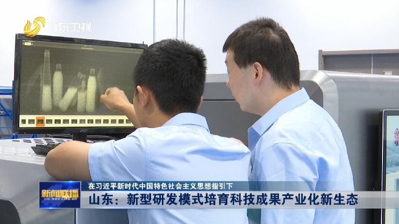 【在习近平新时代中国特色社会主义思想指引下】山东:新型研发模式培育科技成果产业化新生态