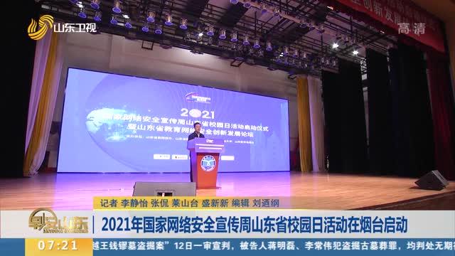 2021年国家网络安全宣传周山东省校园日活动在烟台启动