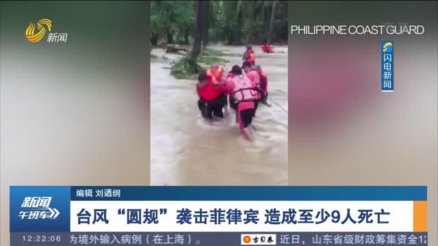"""台风""""圆规""""袭击菲律宾 造成至少9人死亡"""