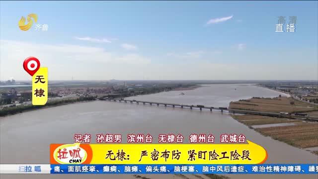 无棣:漳卫新河水位高涨 化工园区提前转移忌水化学品