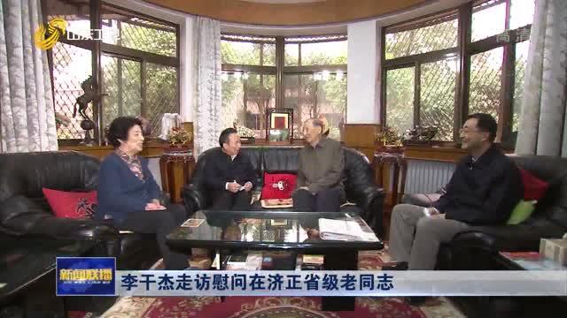 李干杰走访慰问在济正省级老同志