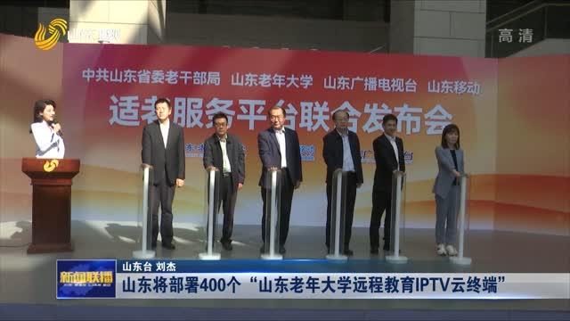 """山东将部署400个""""山东老年大学远程教育IPTV云终端"""""""