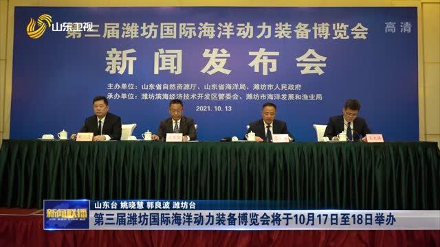 第三届潍坊国际海洋动力装备博览会将于10月17日至18日举办