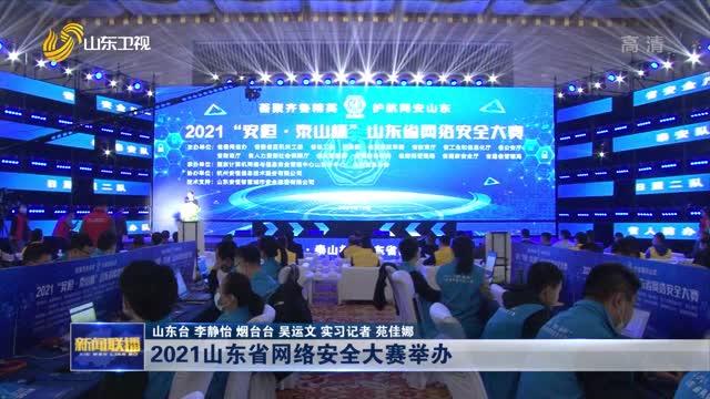 2021山东省网络安全大赛举办