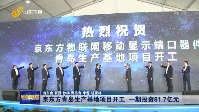 京东方青岛生产基地项目开工 一期投资81.7亿元