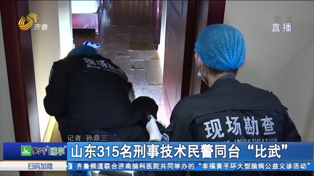 """山东315名刑事技术民警同台""""比武"""""""