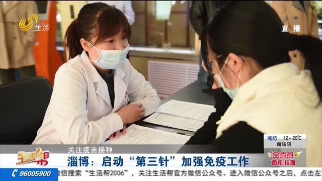 """【关注疫苗接种】淄博:启动""""第三针""""加强免疫工作"""