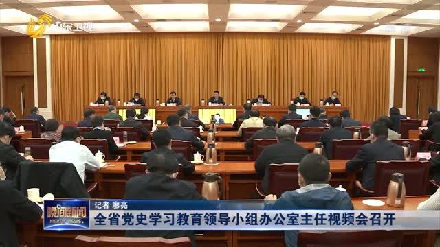 全省党史学习教育领导小组办公室主任视频会召开