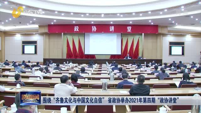 """围绕""""齐鲁文化与中国文化自信"""" 省政协举办2021年第四期""""政协讲堂"""""""