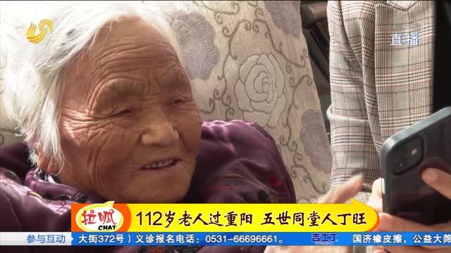 菏泽:探寻112岁老人的长寿秘诀