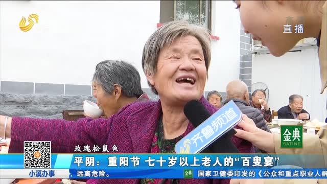 """平阴:重阳节 七十岁以上老人的""""百叟宴"""""""
