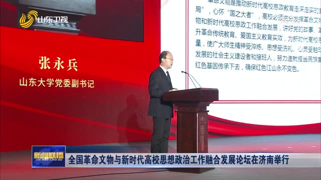 全国革命文物与新时代高校思想政治工作融合发展论坛在济南举行