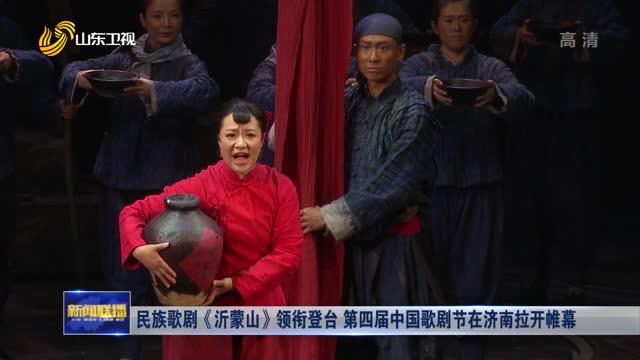 民族歌剧《沂蒙山》领衔登台 第四届中国歌剧节在济南拉开帷幕