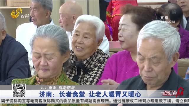 【九九重阳 尊老敬老】济南:长者食堂 让老人暖胃又暖心