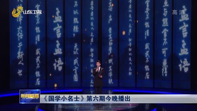 《國學小名(ming)士》第(di)六期今晚播出