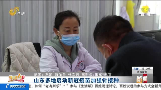 山东多地启动新冠疫苗加强针接种
