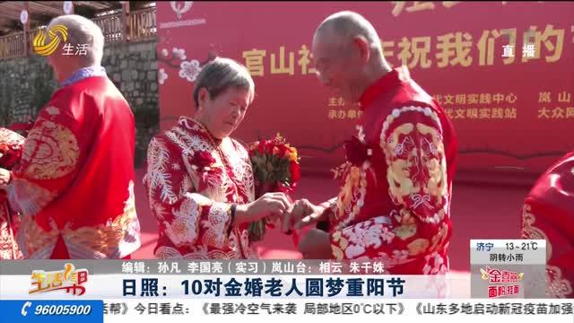 日照:10对金婚老人圆梦重阳节