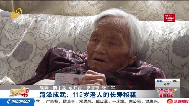菏泽成武:112岁老人的长寿秘籍