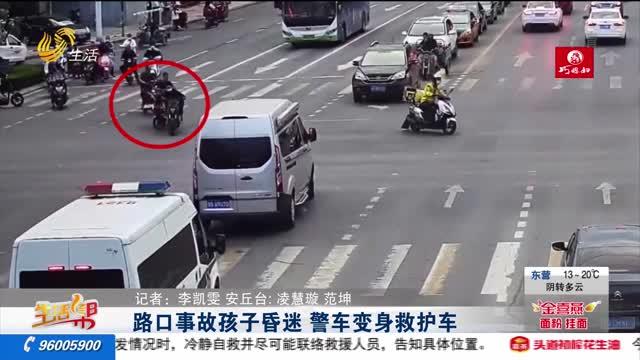 路口事故孩子昏迷 警车变身救护车