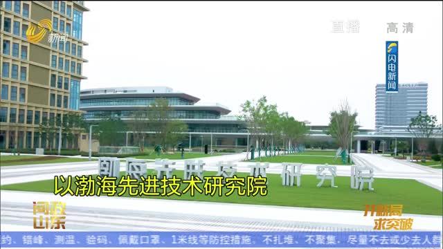 【问政山东】滨州经开区:坚持产城融合 推动高质量发展