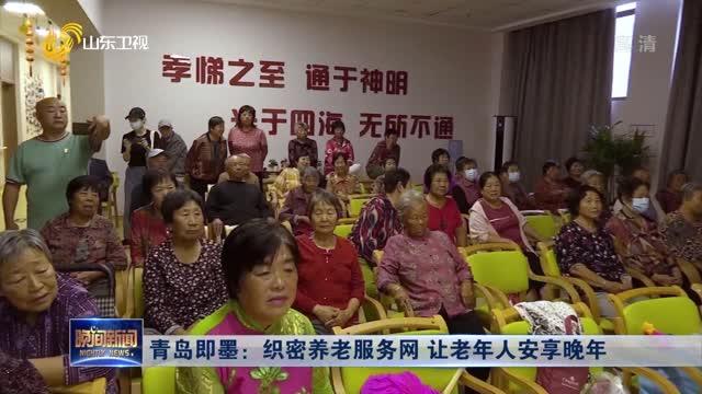 青岛即墨:织密养老服务网 让老年人安享晚年
