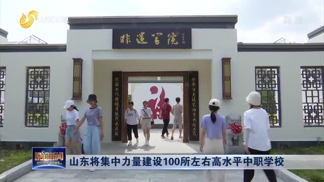 山东将集中力量建设100所左右高水平中职学校