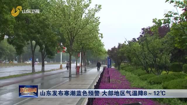山东发布寒潮蓝色预警 大部地区气温降8~12℃