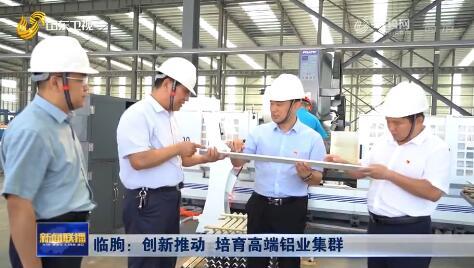 临朐:创新推动 培育高端铝业集群