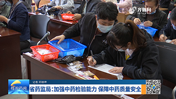 省药监局:加强中药检验能力 保障中药质量安全