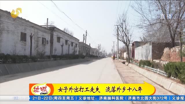 聊城:云南女子走失十八年 细心民警助团圆