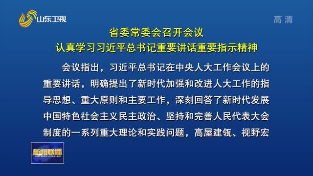 省委常委會召開會議(yi) 認(ren)真學習習近平(ping)總書記qin)匾﹦不爸匾 甘shi)精神