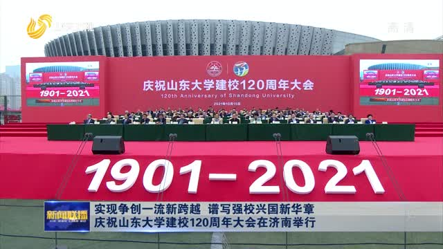 实现争创一流新跨越 谱写强校兴国新华章 庆祝山东大学建校120周年大会在济南举行
