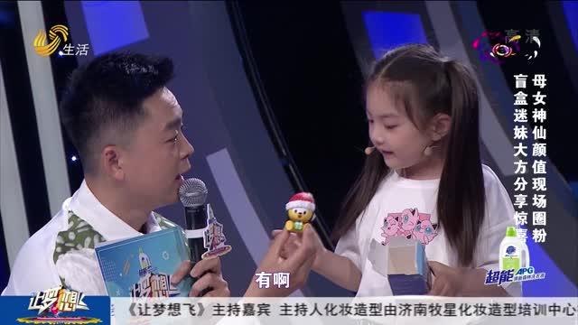 20211015《讓夢(meng)想(xiang)飛》︰盲(mang)盒迷(mi)妹大方分享驚喜 母(mu)女(nv)神仙顏值現場圈粉(fen)