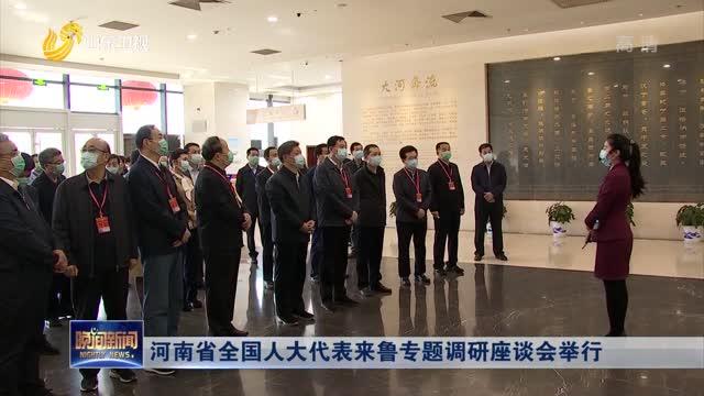 河南省全国人大代表来鲁专题调研座谈会举行