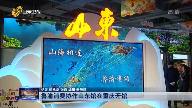 鲁渝消费协作山东馆在重庆开馆