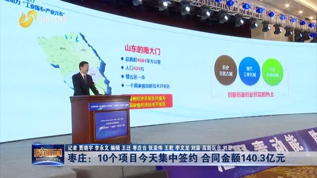 枣庄:10个项目今天集中签约 合同金额140.3亿元