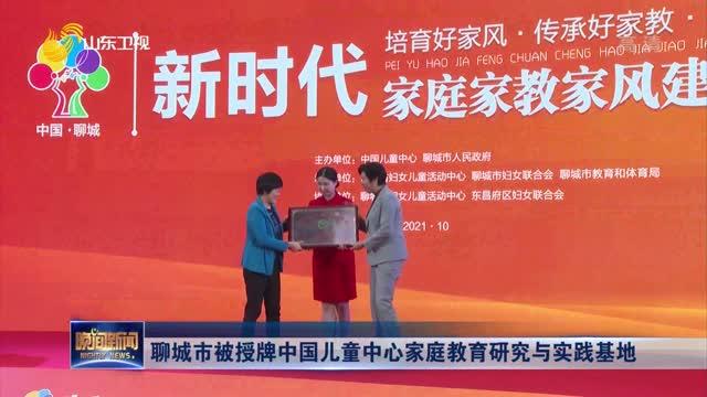 聊城市被授牌中国儿童中心家庭教育研究与实践基地