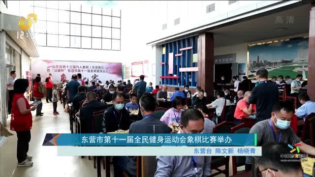 东营市第十一届全民健身运动会象棋比赛举办