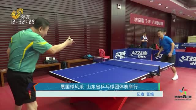展国球风采 山东省乒乓球团体赛举行