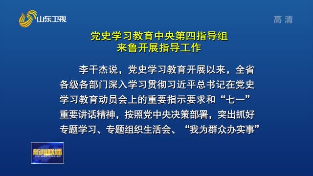 党史学习教育中央第四指导组来鲁开展指导工作